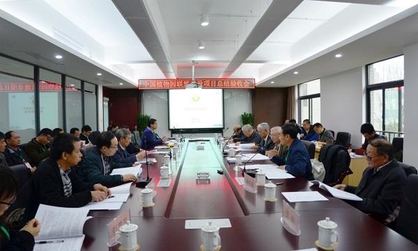 """""""中国植物园联盟建设""""项目总结、验收会议在武汉召开"""