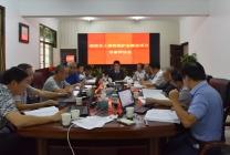 湖南本土植物保护全覆盖项目专家评估会在湖南省森林植物园召开