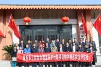 陕西本土植物物种濒危状况评估研讨会在秦岭国家植物园召开