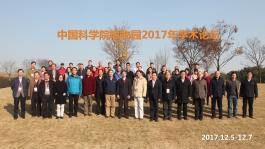 中科院植物园工委会2017年度会议暨学术论坛在上海举办