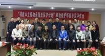 福建省本土植物保护等级专家评估会成功举办