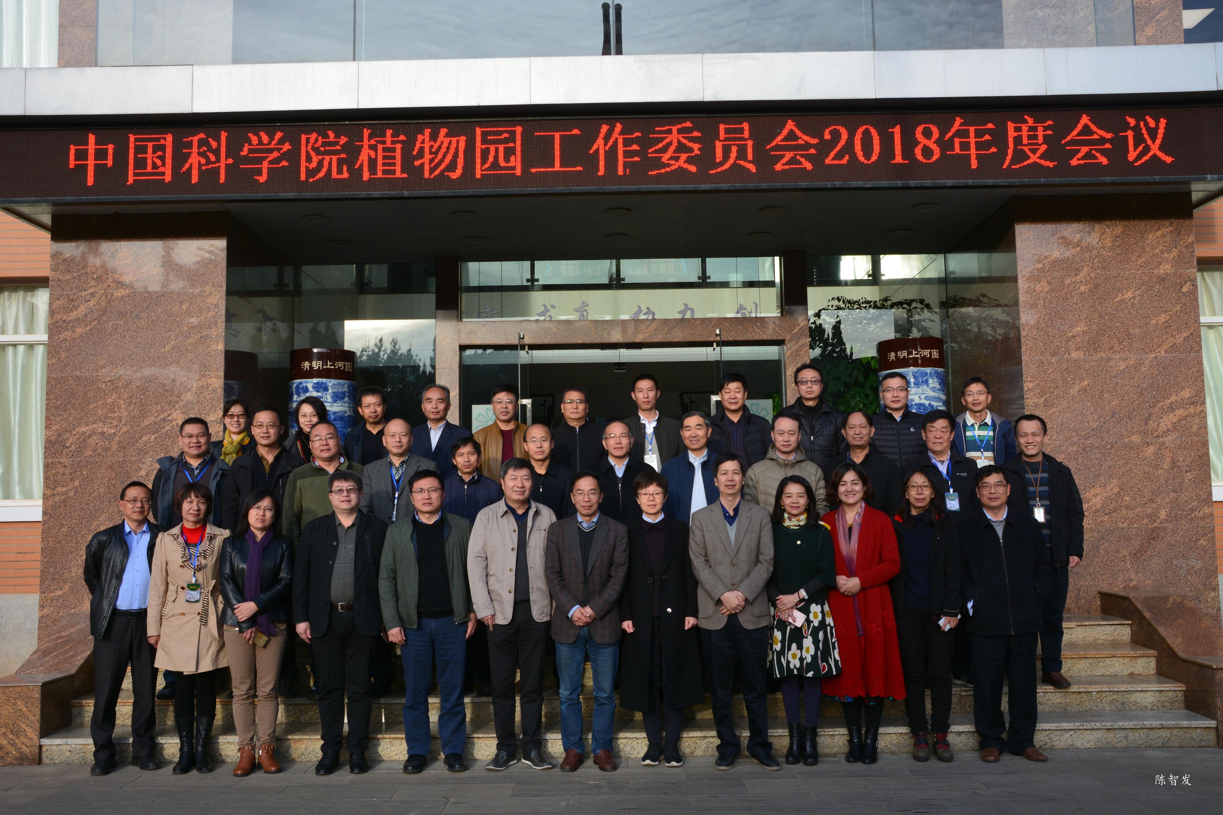 中科院植物园工委会2018年度会议暨学术论坛在昆明举办