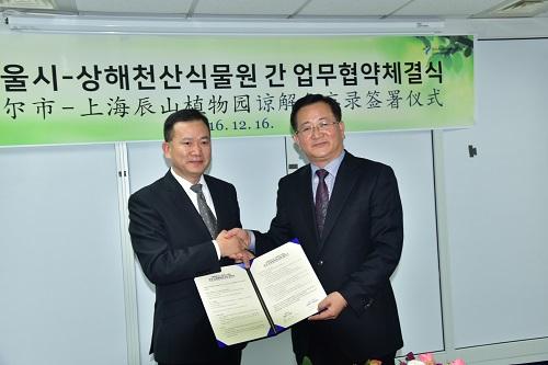 上海辰山植物园团队应邀出访韩国