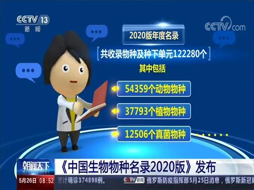 [朝闻天下]《中国生物物种名录2020版》发布