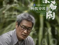 科技脊梁电影短片《蔡希陶》正式上映