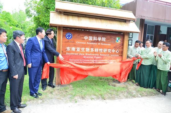 中国科学院东南亚生物多样性研究中心揭牌仪式在缅甸顺利举行