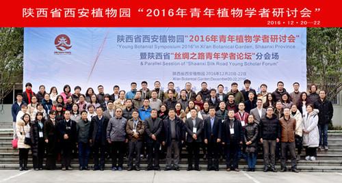"""陕西省""""丝绸之路青年学者论坛""""西安植物园分会场""""2016青年植物学者研讨会"""""""