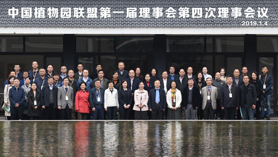 中国植物园联盟第一届理事会第三次理事长会议暨第四次理事会议召开