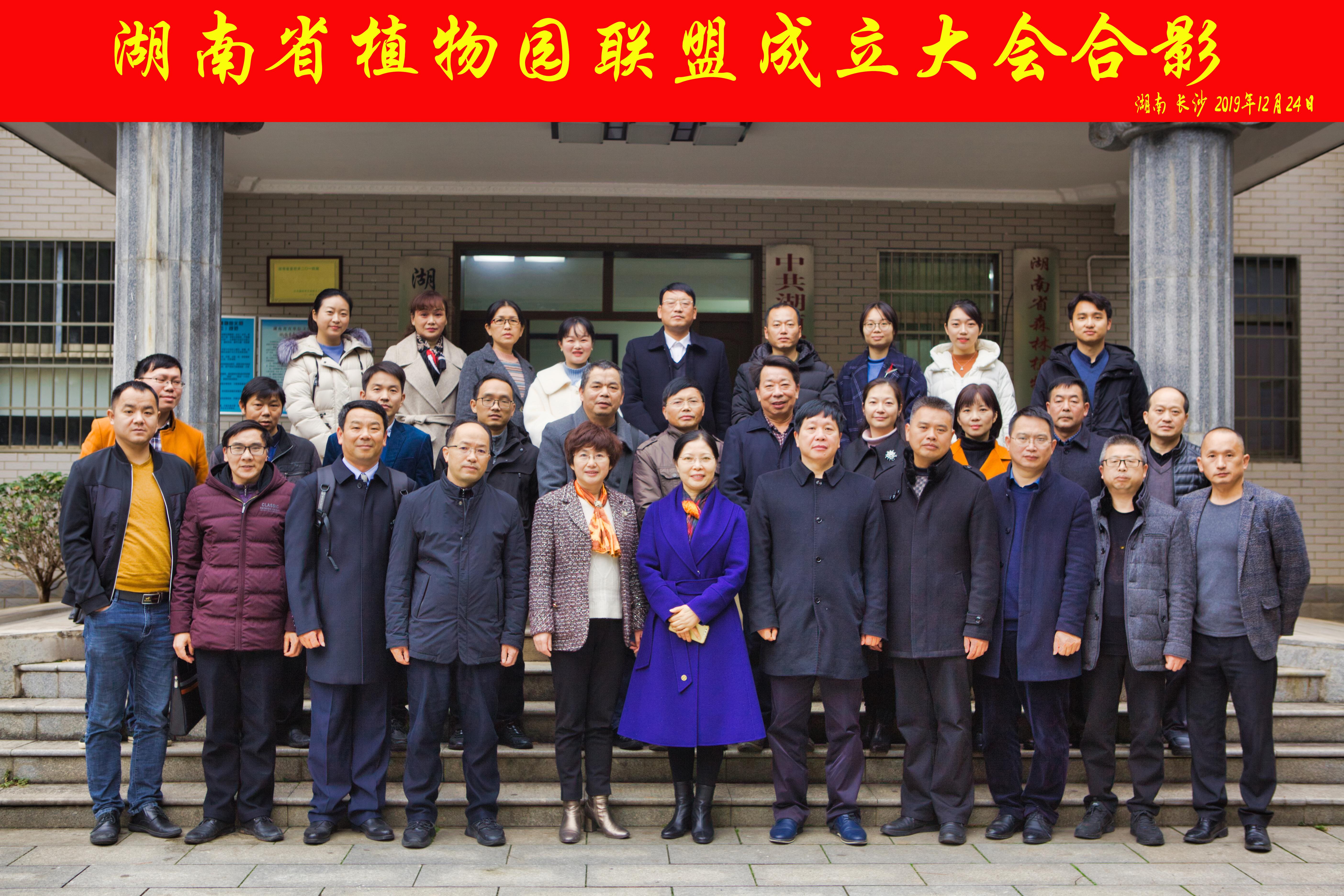 湖南省植物园联盟成立大会暨第一次会员代表大会在长沙举行