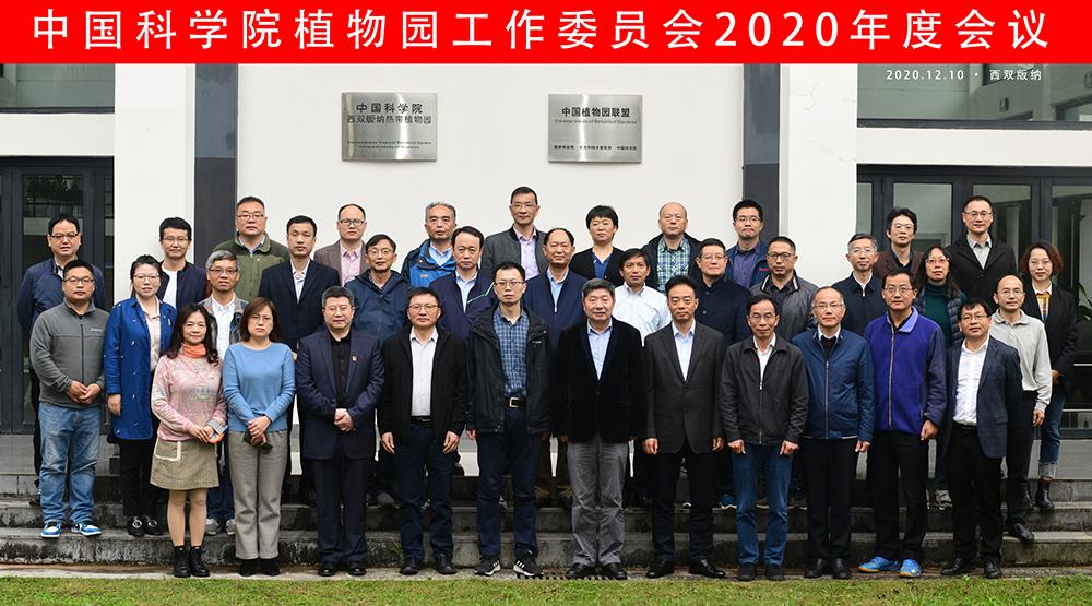 中科院植物园工委会2020年度会议暨学术论坛在版纳举办