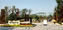 徐州市植物园