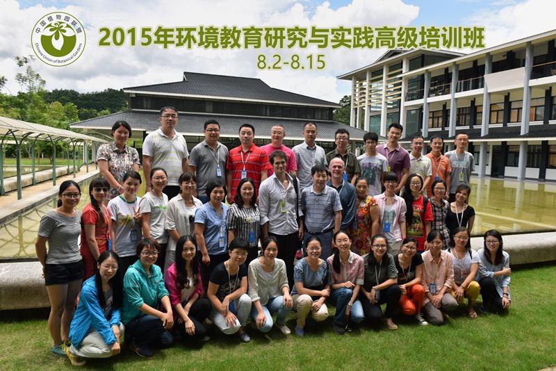 2015年环境教育研究与实践高级培训班顺利结课