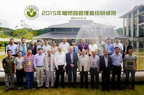 2015年植物园管理高级研修班论文集发布