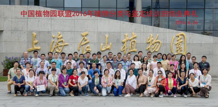 聚是一团火,散作满天星——中国植物园联盟2016植物分类与鉴定培训班顺利结业