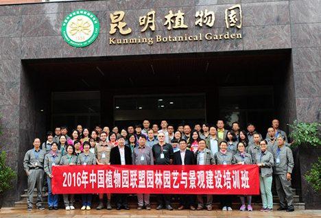 2016中国植物园联盟园林园艺与景观建设培训班开班