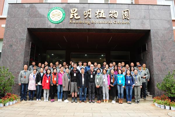 2017中国植物园联盟园林园艺与景观建设培训班开班