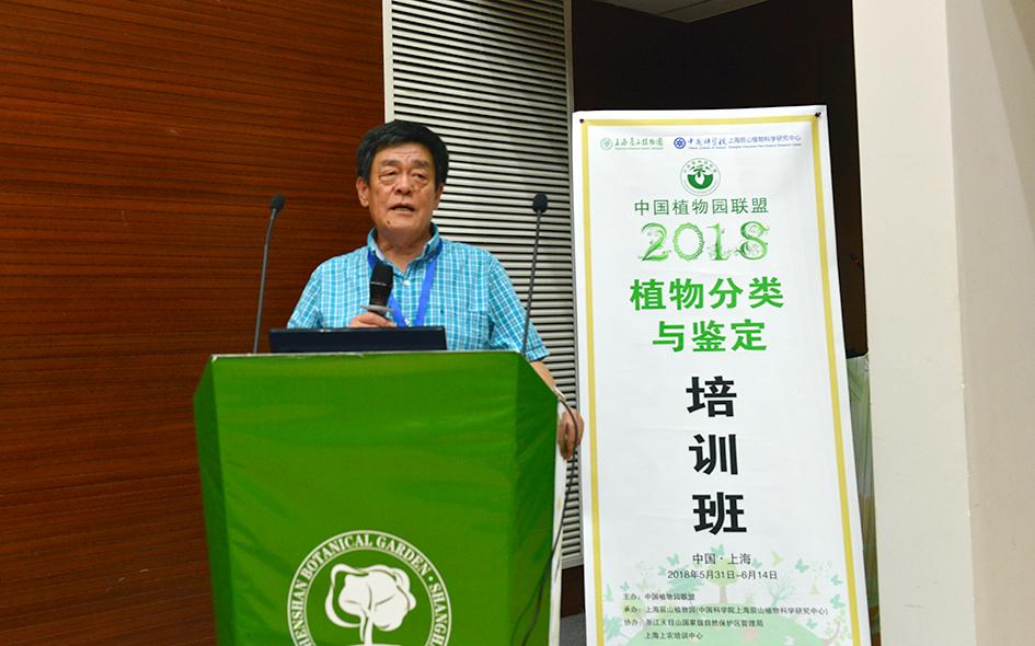 中国植物园联盟2018年植物分类与鉴定培训班结业式 GBJ_3490.JPG