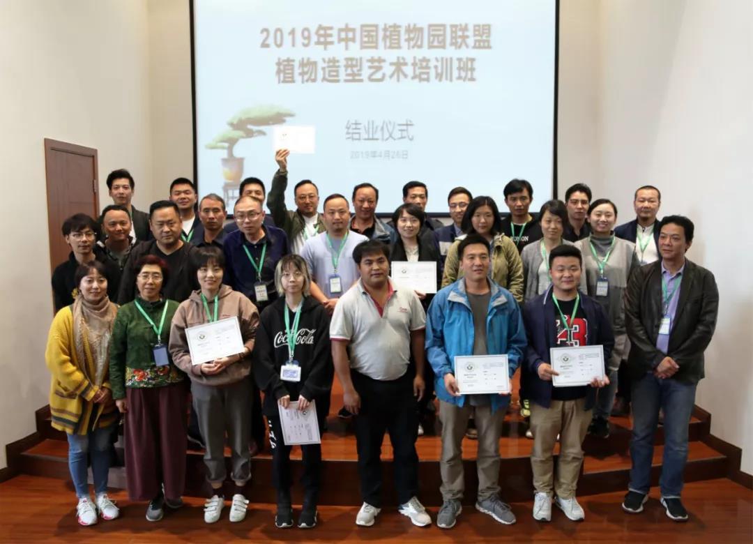 2019年植物造型艺术培训班顺利结课