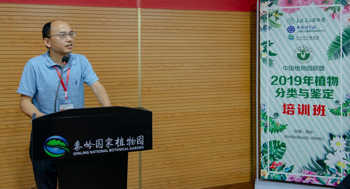 2019年植物分类与鉴定培训班首次转战秦岭开办-中国植物园联盟