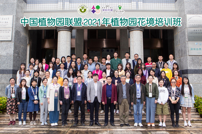 2021年植物园花境培训班顺利结课