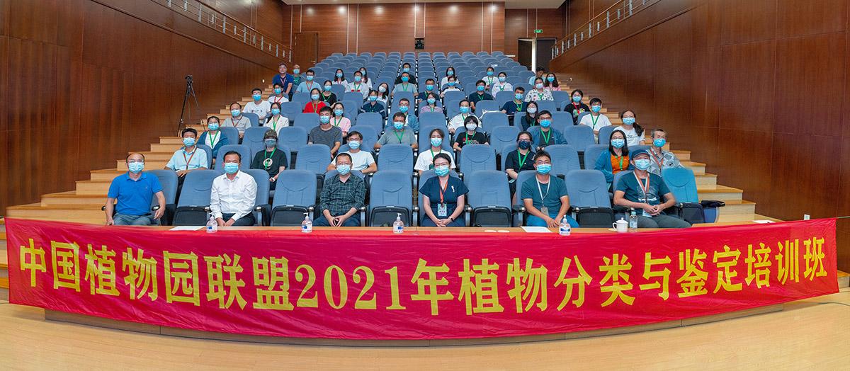 2021年植物分类与鉴定培训班在辰山植物园顺利开班