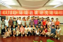 2013年环境教育研究培训班学员名单