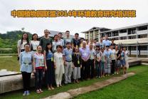 2014年环境教育研究培训班学员名单