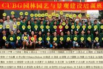 2013年园林园艺与景观建设培训班学员名单