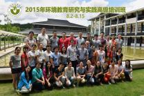2015年环境教育研究与实践高级培训班学员名单