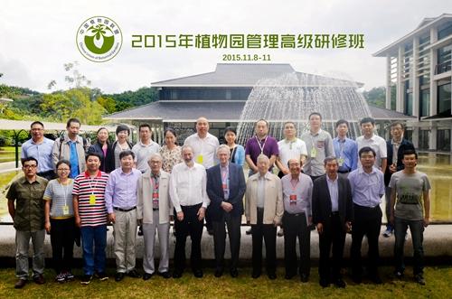 2015年植物园管理高级研修班学员名单