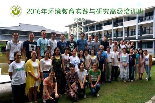 2016年环境教育实践与研究高级培训班学员名单