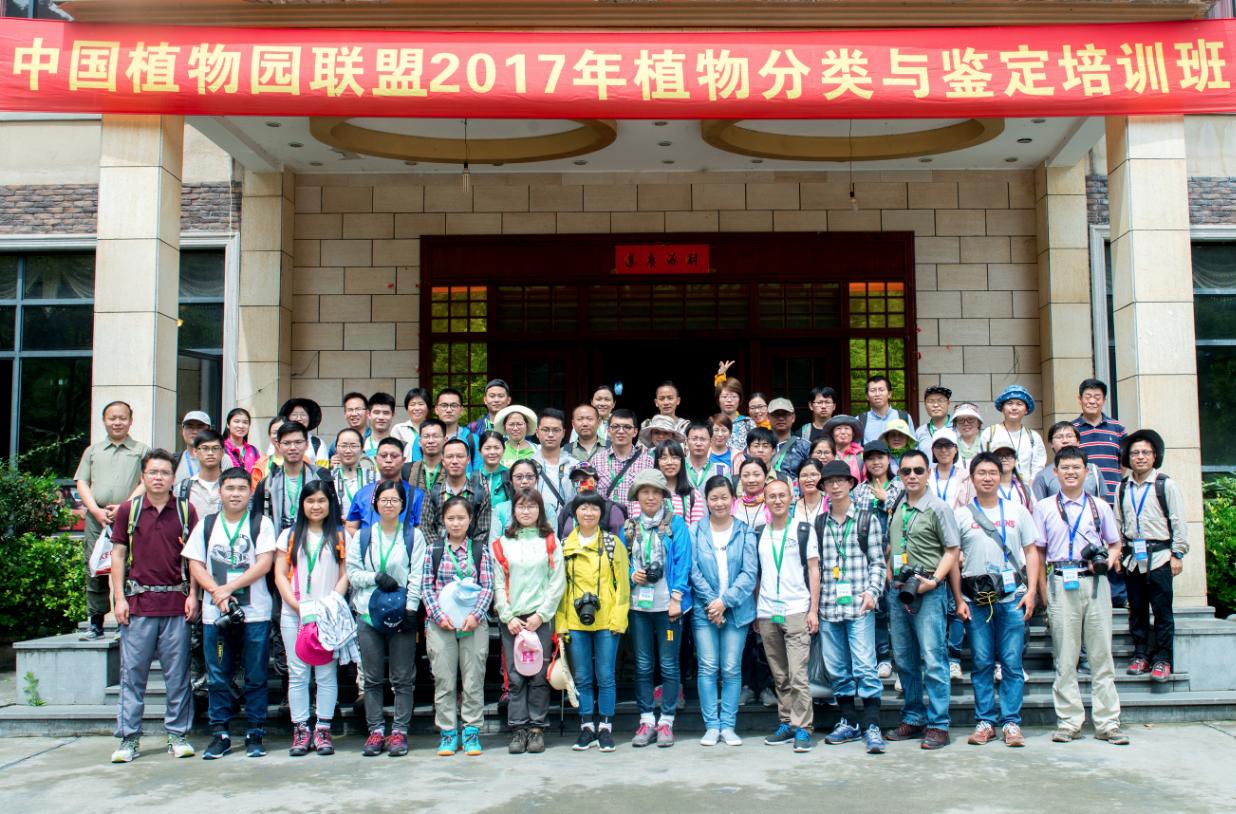 2017年植物分类与鉴定培训班学员名单