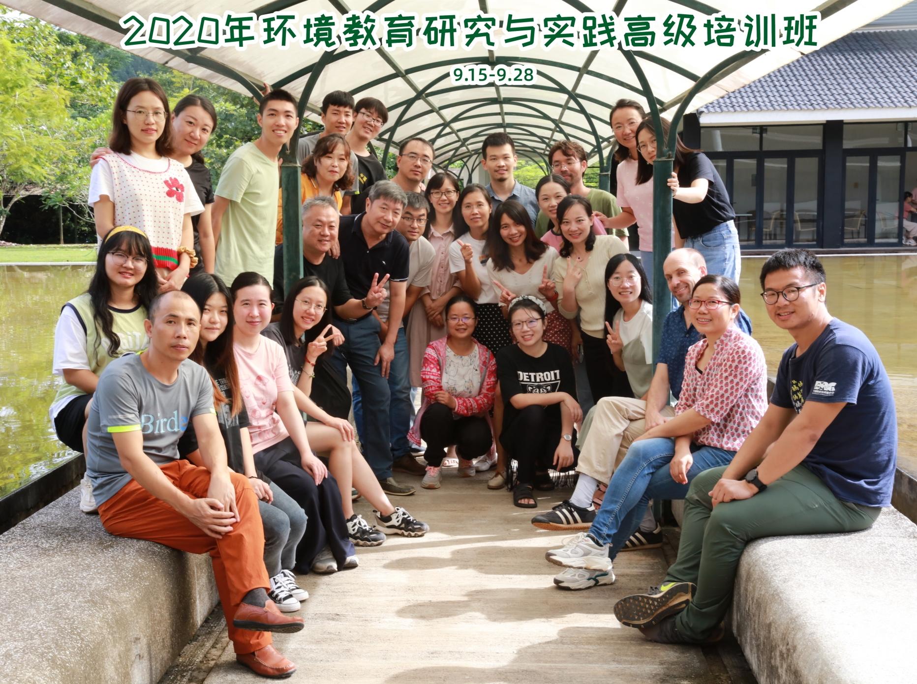2020年环境教育研究与实践高级培训班学员名单