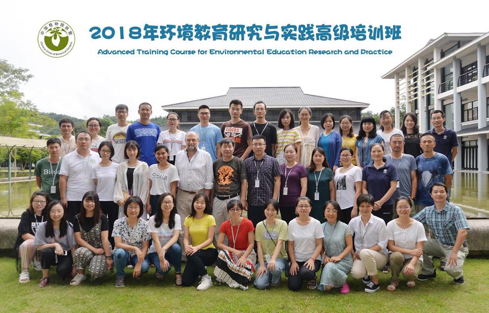 2018年环境教育研究与实践高级培训班